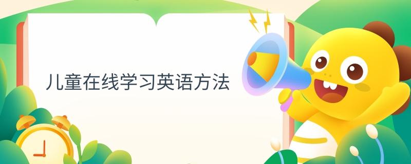 儿童在线学习英语方法.jpg