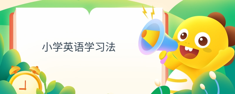 小学英语学习法.jpg