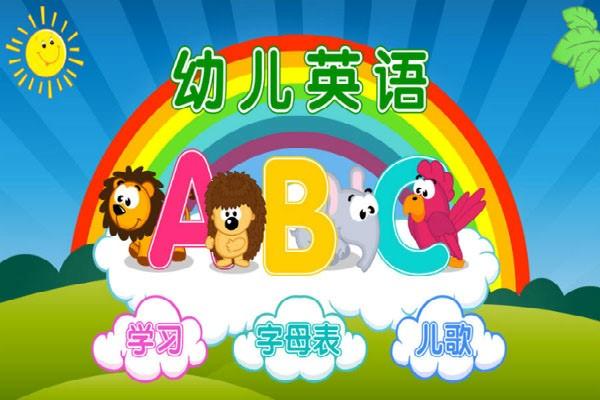 幼儿学英语视频动画推荐