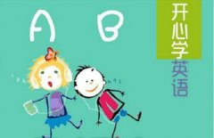 幼儿小班学英语家长如何辅导?