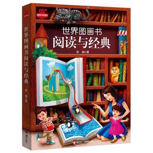 《世界图画书阅读与经典》绘本简介