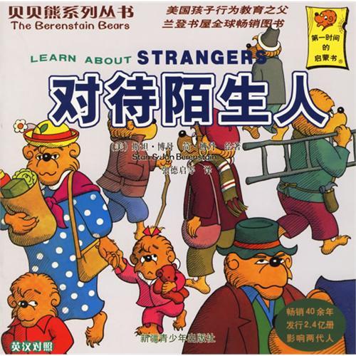 《对待陌生人》绘本简介