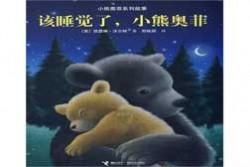 《小熊奥菲系列故事:该睡觉了,小熊奥菲》绘本简介