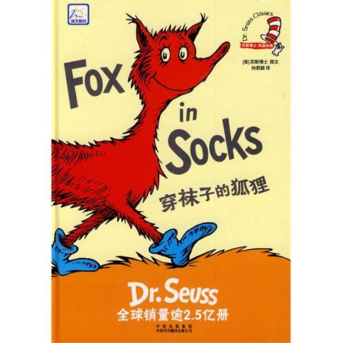 《穿袜子的狐狸》绘本简介