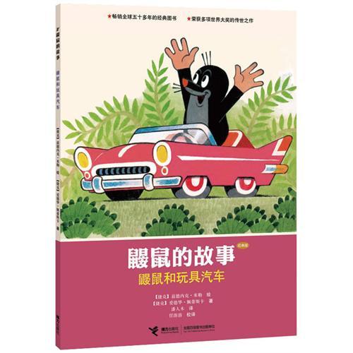 《鼹鼠的故事-鼹鼠和玩具汽车-经典版》绘本简介