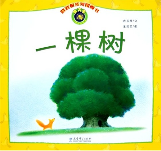 《一棵树》绘本简介