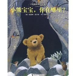 《小熊奥菲系列故事:小熊宝宝,你在哪里?》绘本简介