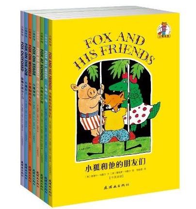 《小狐外传》绘本简介