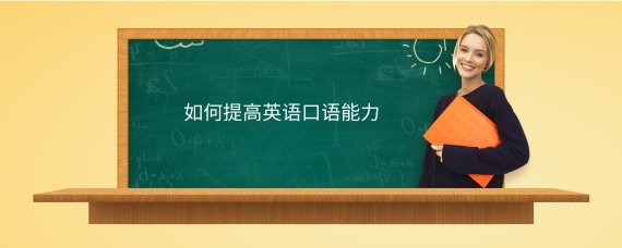 如何提高英语口语能力