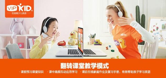 选择vipkid英语,为孩子铺好英语学习之路
