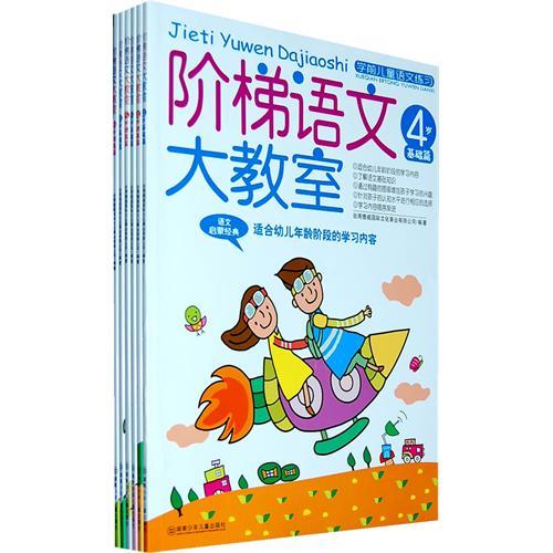 《阶梯语文(4-6岁)》绘本简介