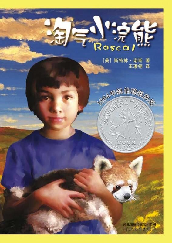 《淘气小浣熊》绘本简介