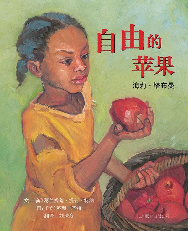 《自由的苹果》绘本简介