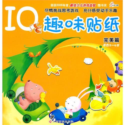 《IQ趣味贴纸》绘本简介