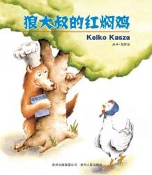 《狼大叔的红焖鸡》绘本简介