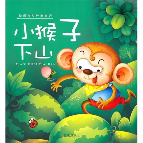 《小猴子下山》绘本简介
