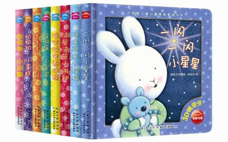 《中国第一套儿童情绪管理书:3D晚安书》绘本简介