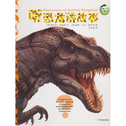 《听恐龙讲故事》绘本简介