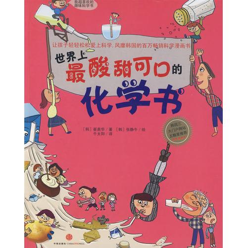 《世界上最酸甜可口的化学书》绘本简介