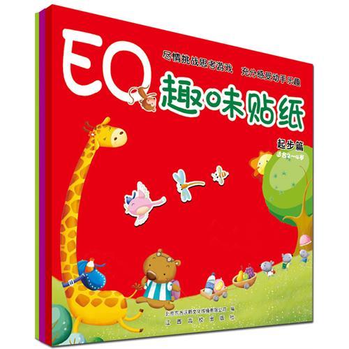 《EQ趣味贴纸》绘本简介