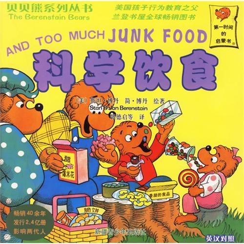 《科学饮食》绘本简介