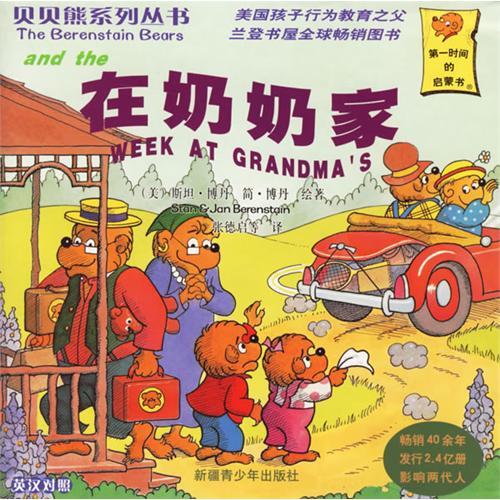 《在奶奶家》绘本简介