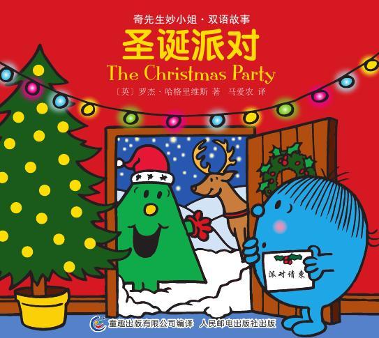 《圣诞派对The Christmas Party》绘本简介
