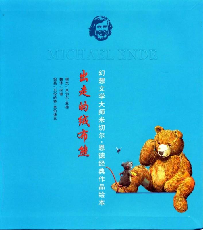 《出走的绒布熊》绘本简介