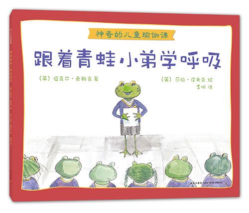 《跟着青蛙小弟学呼吸》绘本简介