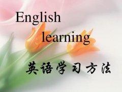 关于少儿怎么样才能学好英语的方法