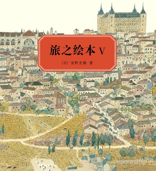 《旅之绘本Ⅴ 西班牙篇》绘本简介