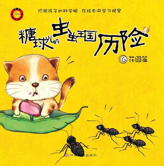 《糖球儿的虫虫王国历险6花园篇》绘本简介