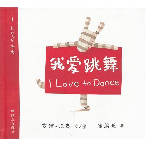 《我爱跳舞》绘本简介