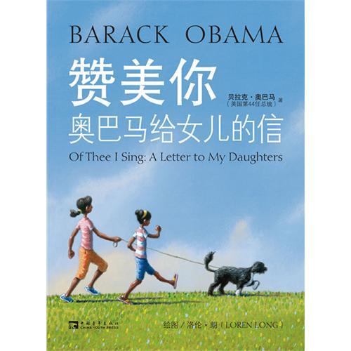 《赞美你:奥巴马给女儿的信》绘本简介