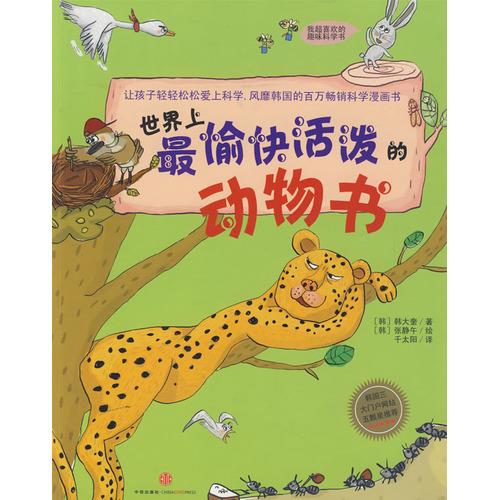 《世界上最愉快活泼的动物书》绘本简介