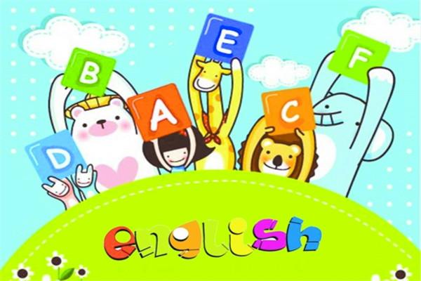 学习英语最好的方法分享