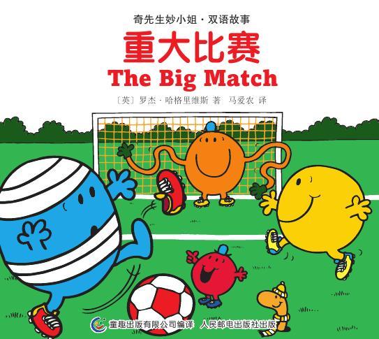 《重大比赛The Big Match》绘本简介