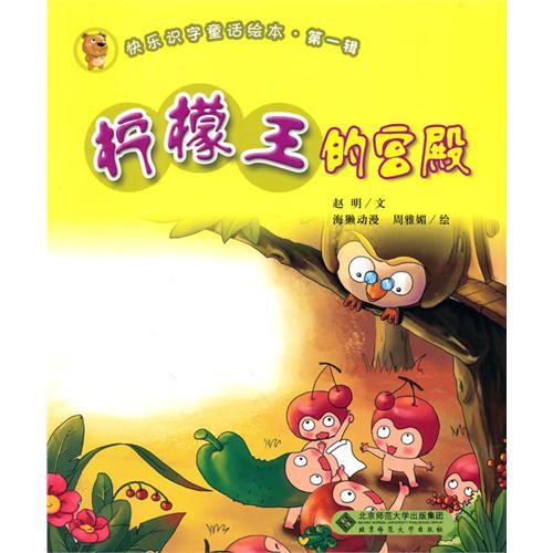 《快乐识字童话绘本第一辑》绘本简介