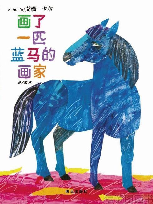 《画了一匹蓝马的画家》绘本简介