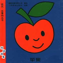 《苹果(双语)》绘本简介