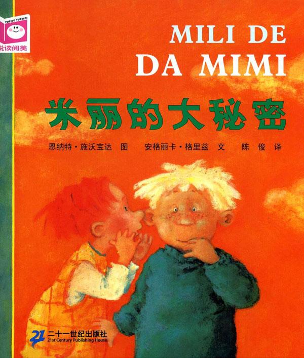 《米丽的大秘密》绘本简介