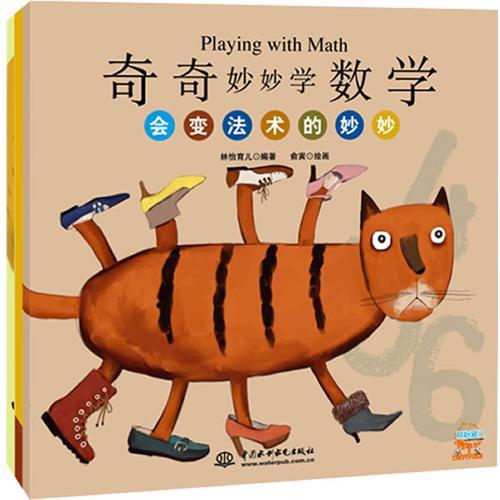 《奇奇妙妙学数学》绘本简介