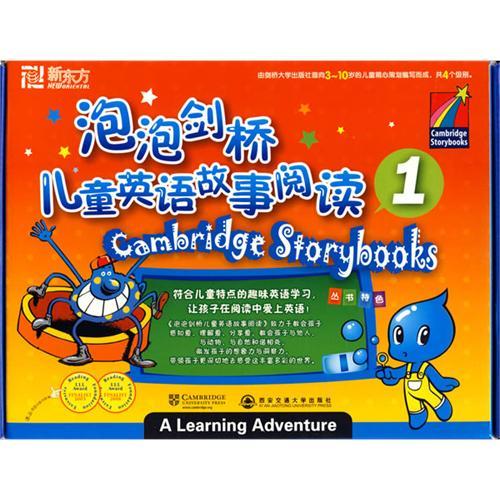 《泡泡剑桥儿童英语故事阅读1》绘本简介
