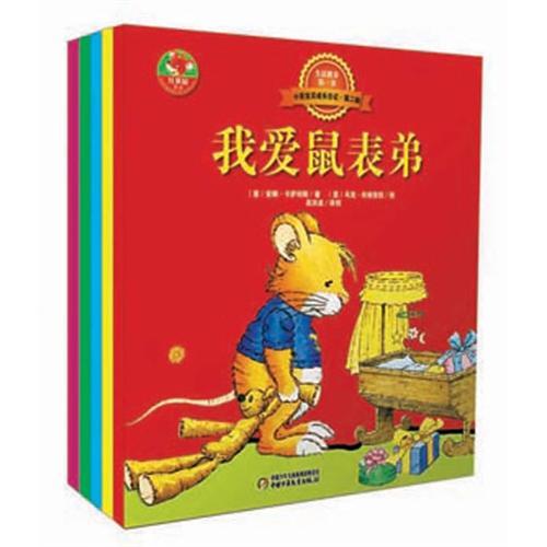 《小鼠宝贝成长日记(第二辑)》绘本简介
