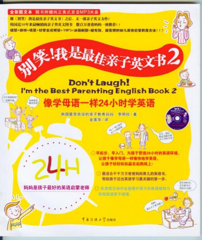 《别笑!我是最佳亲子英文书2》绘本简介