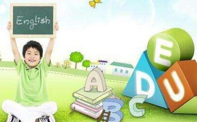怎么对幼儿进行英语启蒙教育 英语幼儿启蒙方法