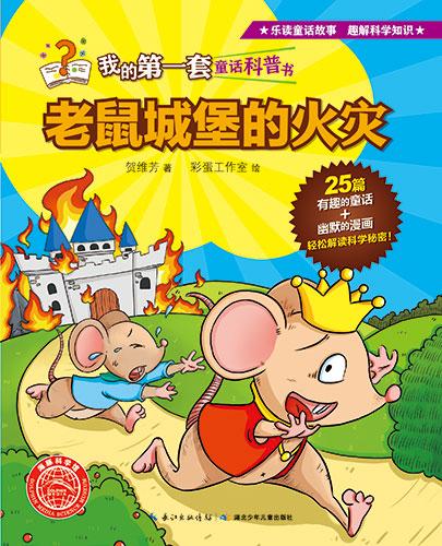 《老鼠城堡的火灾》绘本简介