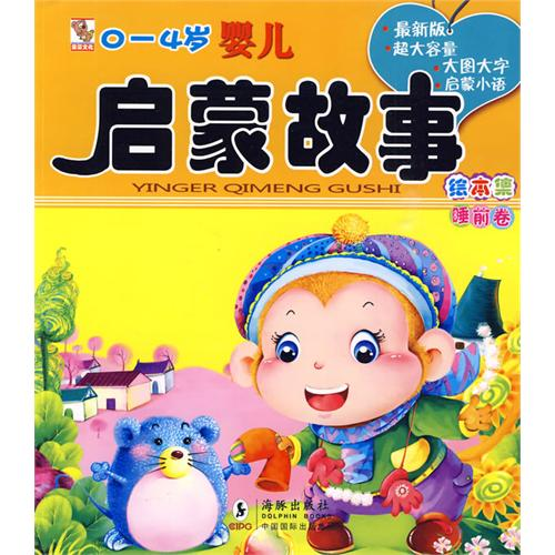 《0-4岁婴儿启蒙故事·睡前卷》绘本简介