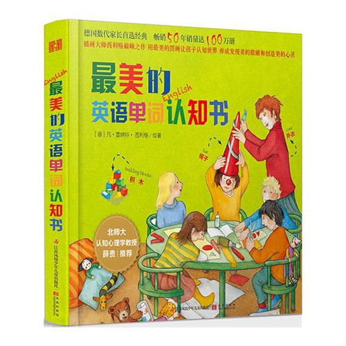 《最美的英语单词认知书》绘本简介