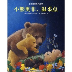 《小熊奥菲系列故事:小熊奥菲,温柔点》绘本简介